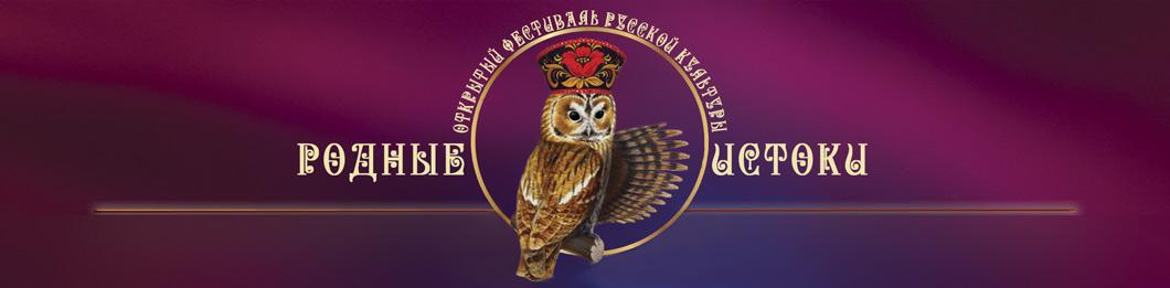 Официальный сайт открытого фестиваля русской культуры Родные истоки